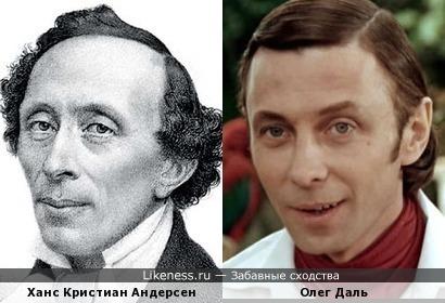 Олег Даль и Ханс Кристиан Андерсен.