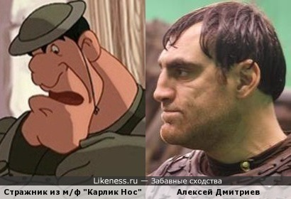 Стражник из мультфмльма и Алексей Дмитриев.
