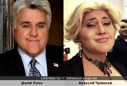 Алексей Чумаков в образе Любови Успенской,похож на Джея Лено.