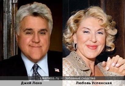 Собственно Любовь Успенская и Джей Лено,на всякий случай.