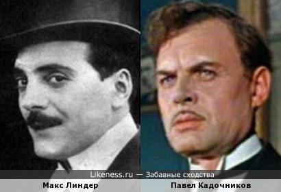 Павел Кадочников похож на Макса Линдера