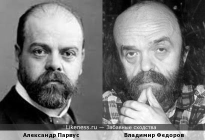 Александр Парвус похож на Заслуженного Черномора,Владимира Федорова