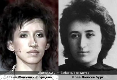 Роза Люксембург и Елена Хульевна Санта-Мария Герра.