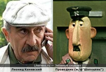 """Проводник из м/ф""""Шапокляк"""" похож на Леонида Каневского."""