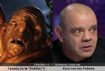 """Тролль из к/ф """"Хоббит"""" похож на Константина Райкина."""