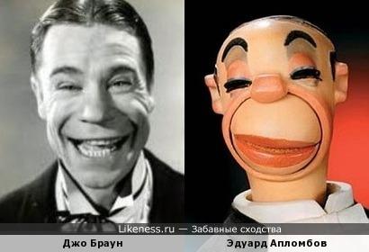 Джо Браун и Эдуард Апломбов близнецы-братья.