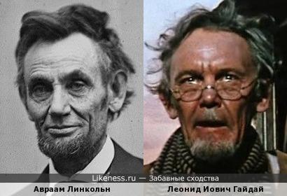 """Авраам Линкольн похож на Варфоломея Коробейникова из к/ф""""12 стульев""""."""
