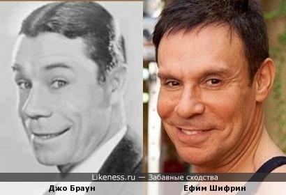 Джо Браун и Ефим Шифрин однако похожи.