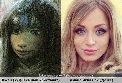 """Диана Игнатюк похожа на Джена из Английского к/ф""""Темный кристалл""""."""