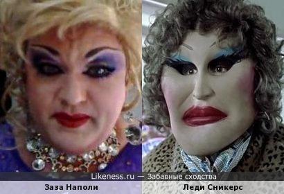 Заза Наполи и Леди Сникерс очень похожи.