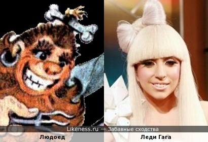 Гага и Людоед.