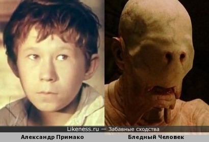 "Александр Примако похож на Бледного человека из к/ф ""Лабиринт Фавна""."
