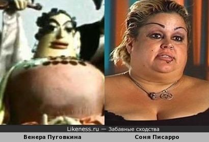 Венера Пуговкина и Соня Писарро.
