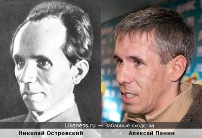 Николай Островский и Алексей Панин.