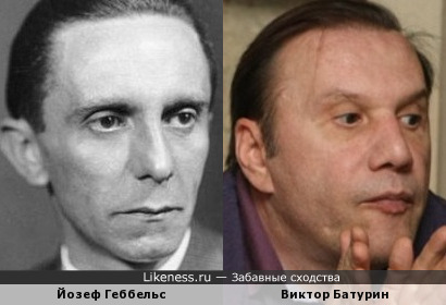 Йозеф Геббельс и Виктор Батурин.