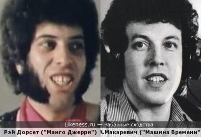 Рэй Дорсет и Андрей Макаревич.