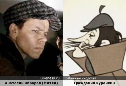 Митяй и гражданин Курочкин.