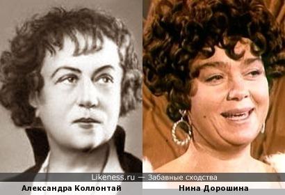 Александра Коллонтай и Нина Дорошина.