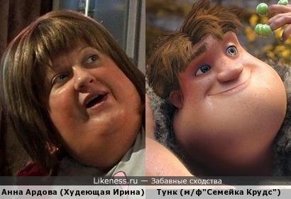 Тунк и худеющая Ирина.
