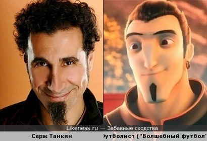 """Американский певец Серж Танкян похож на футболиста из м/ф """"Волшебный футбол""""."""
