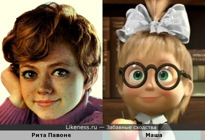 Маша и Рита Павоне.