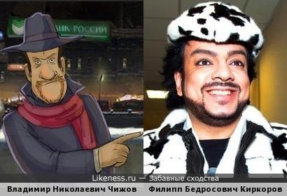 """Дядя Володя из м/ф """"Ку! Кин-дза-дза"""" и Филипп Киркоров."""