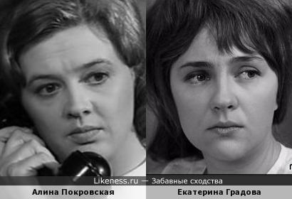 Алина Покровская и Екатерина Градова.