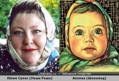 Юлия Сулес и Аленка.