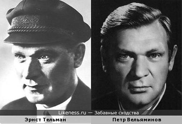 Эрнст Тельман и Петр Вельяминов.