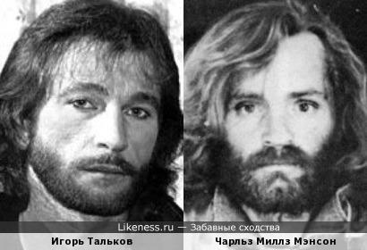 Игорь Тальков и Чарльз Мэнсон.