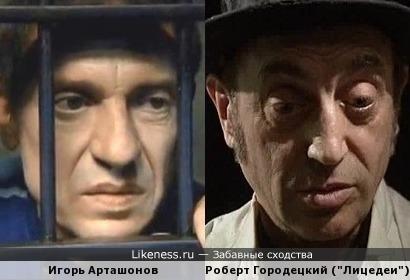 Игорь Арташонов и Роберт Городецкий.
