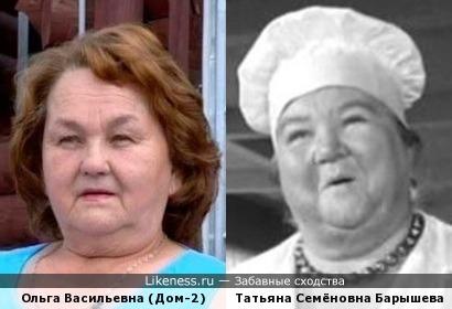 """Мама Гобозова (Дом-2) и повариха из к/ф """"Добро пожаловать,или посторонним вход воспрещен""""."""