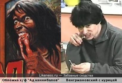 "Шурупов точащий курицу и обложка фильма ""Ад каннибалов""."