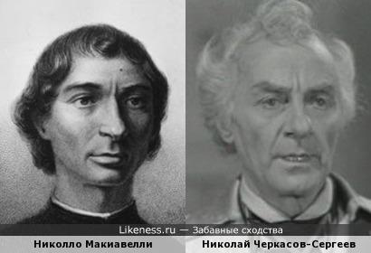 Николло Макиавелли и Николай Черкасов-Сергеев в роли Суворова.