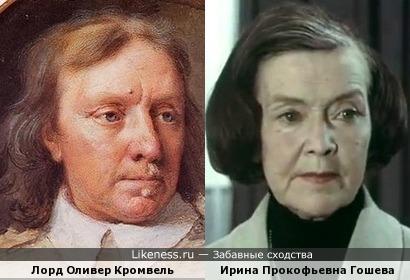 Оливер Кромвель и Ирина Гошева.
