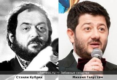 Стэнли Кубрик и Михаил Галустян.