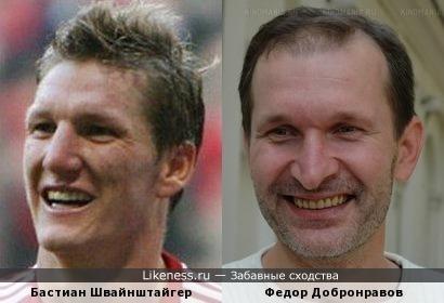 Бастиан Швайнштайгер и Федор Добронравов.