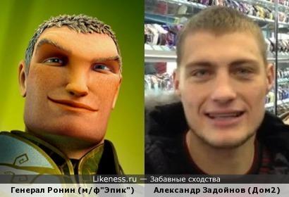 """Генерал Ронин из м/ф""""Эпик"""" и Александр Задойнов (Дом-2)"""