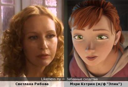 """Светлана Рябова и Мэри Кэтрин из м/ф """"Эпик""""."""