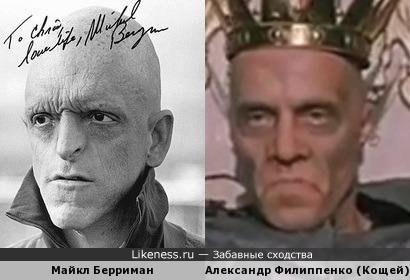 Майкл Берриман и Александр Филиппенко.