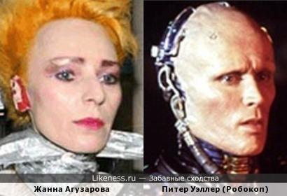 Робокоп и Жанна Агузарова.