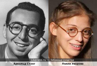 Арнольд Стэнг и Екатерина Пушкарева в исполнении Нелли Уваровой.