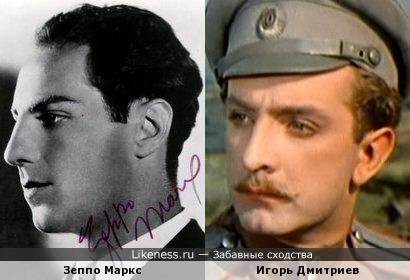 Один из братьев Маркс и Игорь Дмитриев.