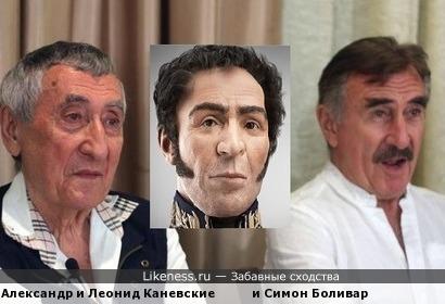 Братья Каневские и Симон Боливар.