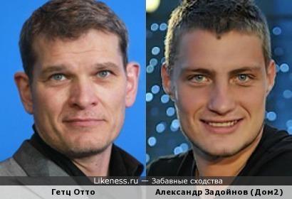 Гетц Отто и Александр Задойнов.