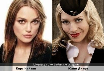 Юлия Дитце и Кира Найтли.