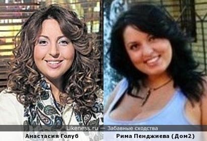 Анастасия Голуб и Рима Пенджиева.