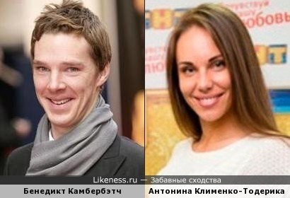 Бенедикт Камбербэтч и Антонина Тодерика (Дом-2)