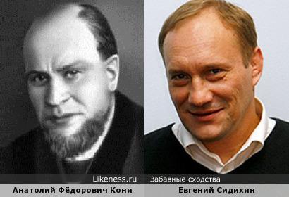 Анатолий Фёдорович Кони и Евгений Сидихин.