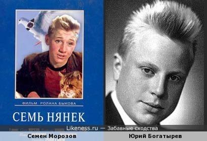 Семен Морозов и Юрий Богатырев.